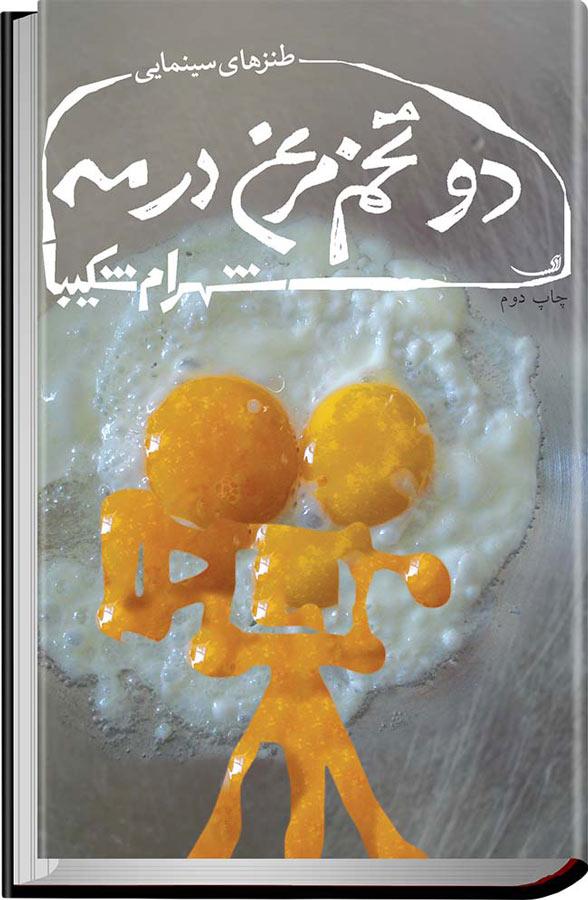 کتاب دو تخممرغ در مه