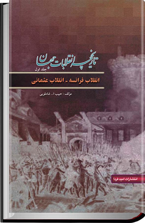 کتاب تاریخچه انقلابات جهانجلد اول
