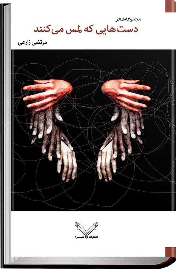 کتاب دستهایی که لمس می کنند