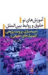 کتاب آموزشهای نو حقوق و روابط بینالملل