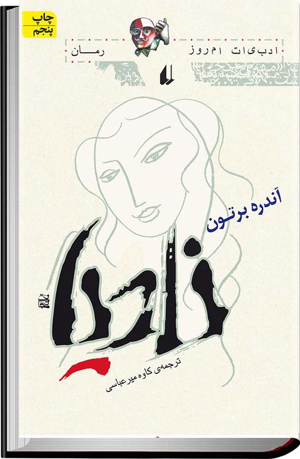 کتاب نادیا