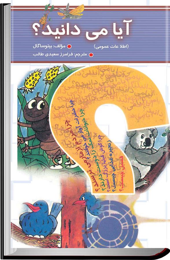 کتاب آیا میدانید؟