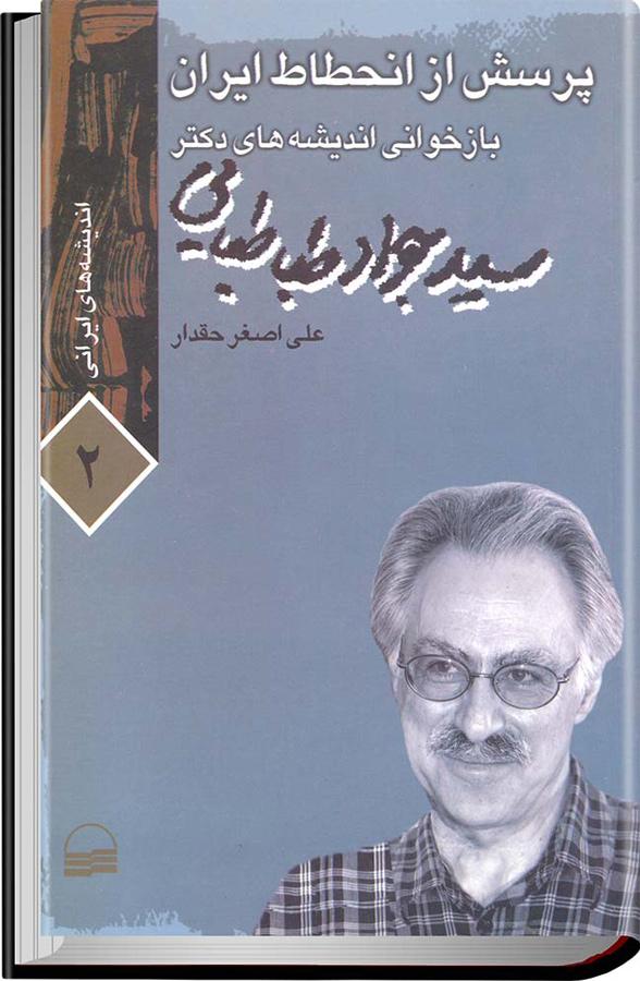 کتاب پرسش از انحطاط ایران