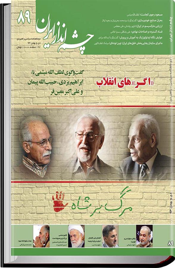 مجله چشمانداز ایران