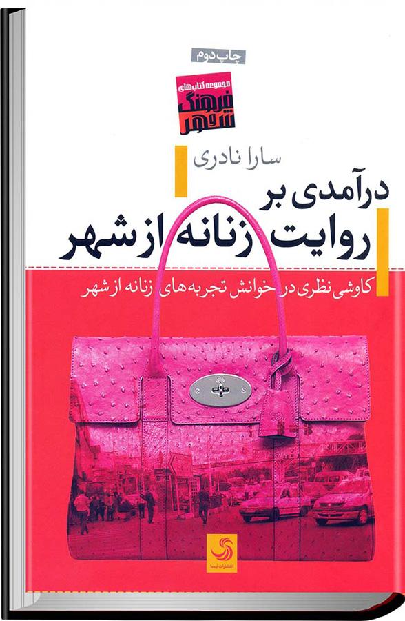 کتاب درآمدی بر روایت زنانه از شهر