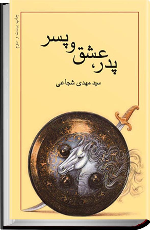 کتاب پدر، عشق و پسر