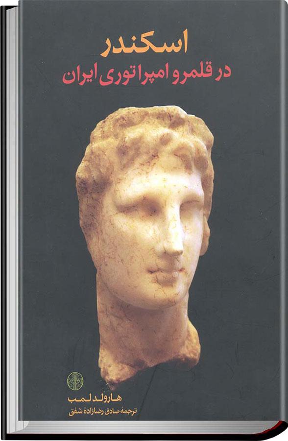 کتاب اسکندر در قلمرو امپراتوری ایران