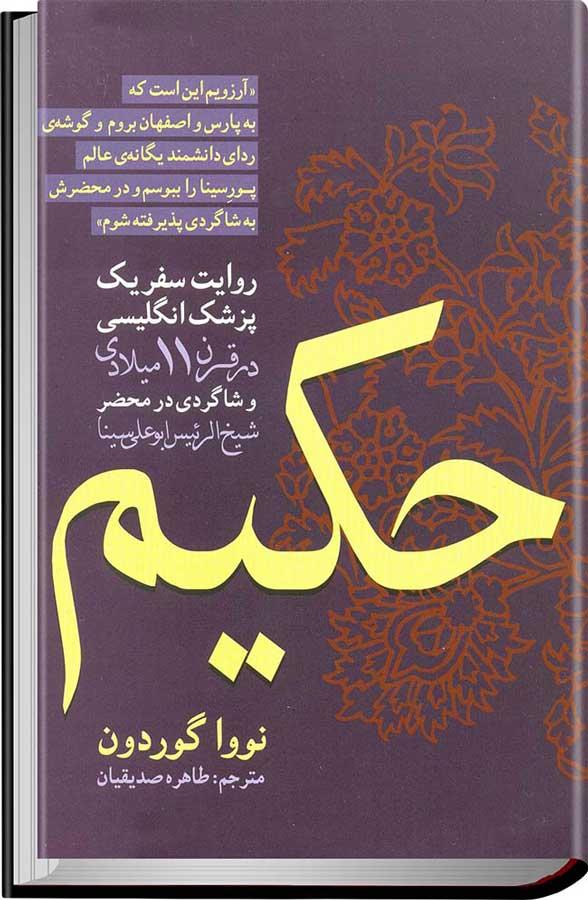 کتاب حکیم