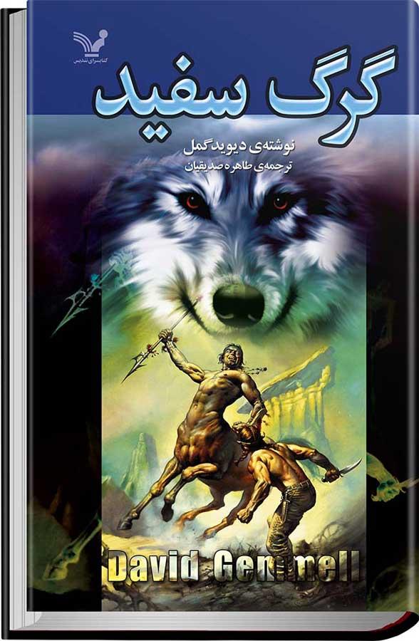 کتاب گرگ سفید