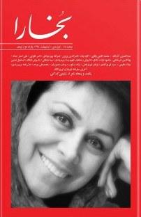 مجله بخارا