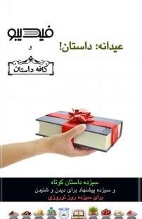 مجله عیدانه فیدیبو