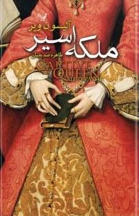 کتاب ملکه اسیر