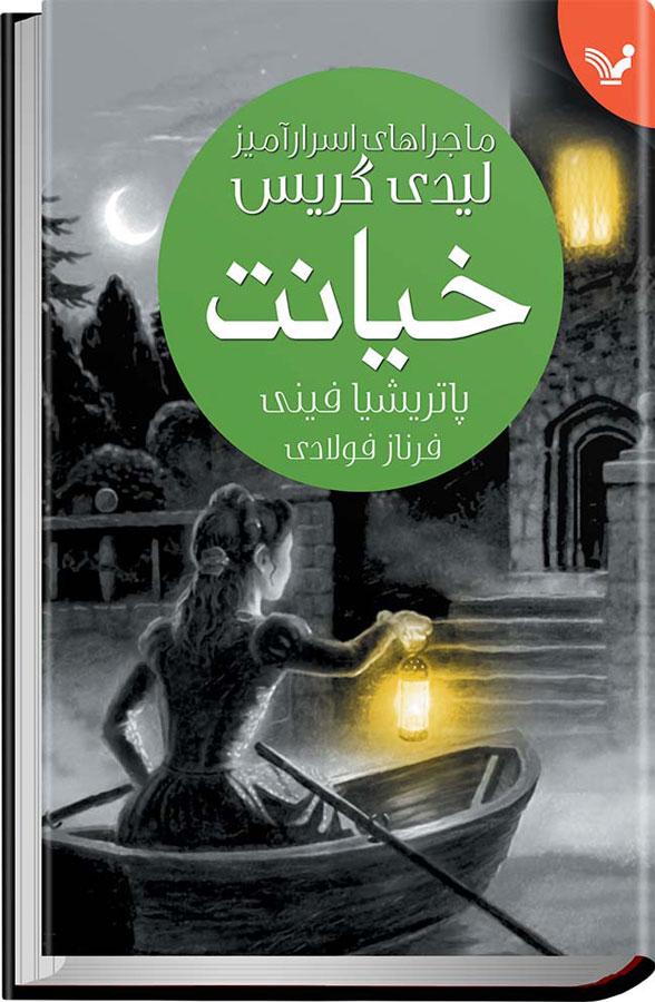 کتاب ماجراهای اسرارآمیز لیدیگریس