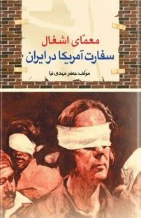 کتاب معمای اشغال سفارت آمریکا در ایران