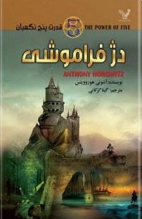 کتاب دژ فراموشی