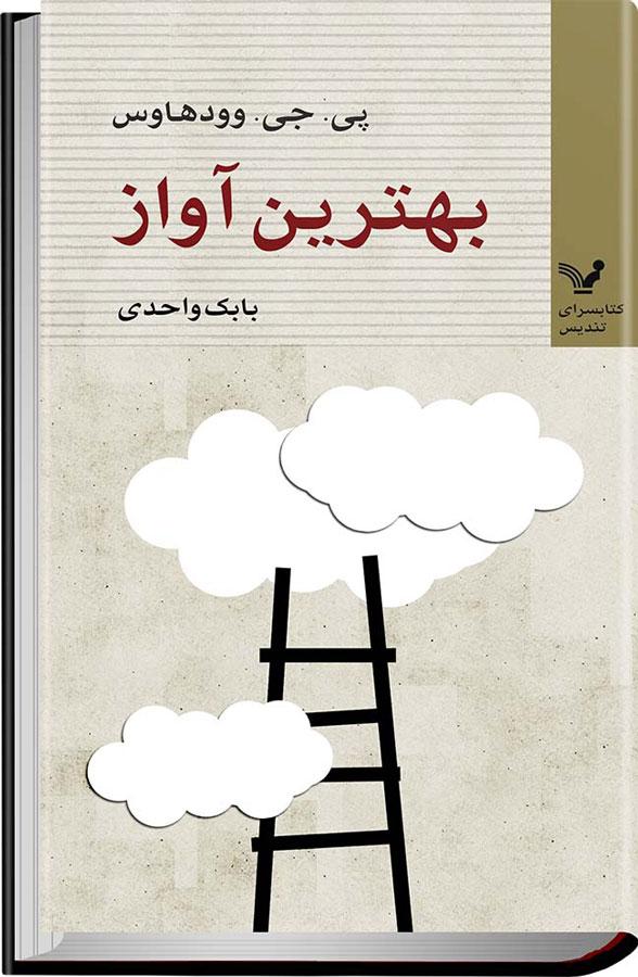 کتاب بهترین آواز