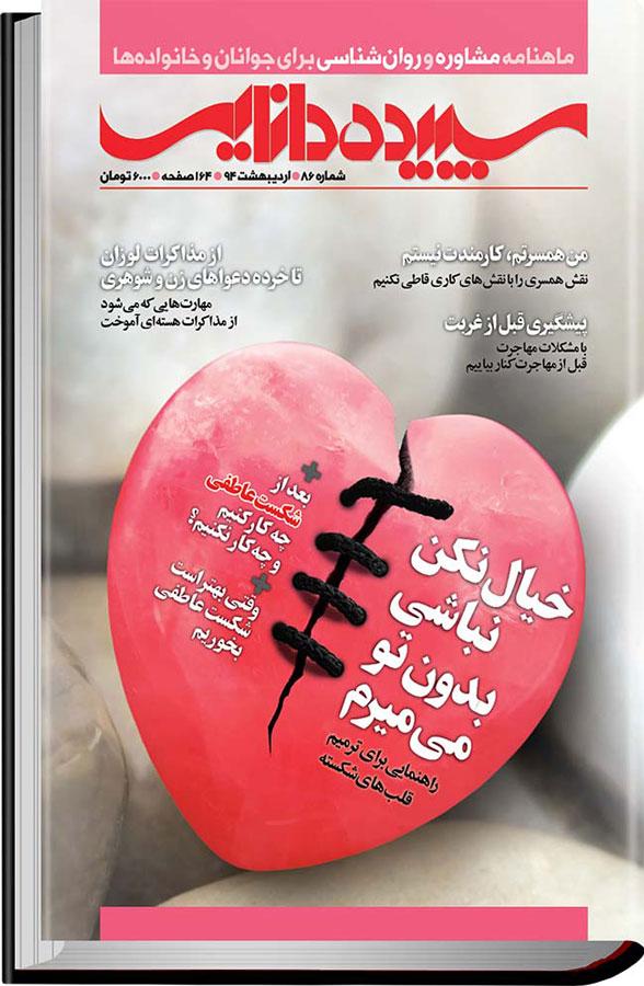 مجله سپیدهدانایی
