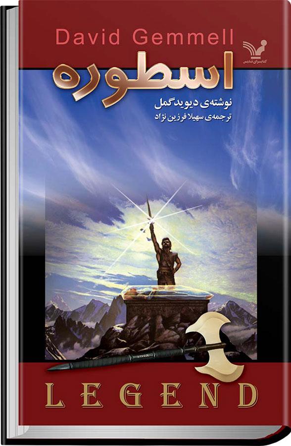 کتاب اسطوره