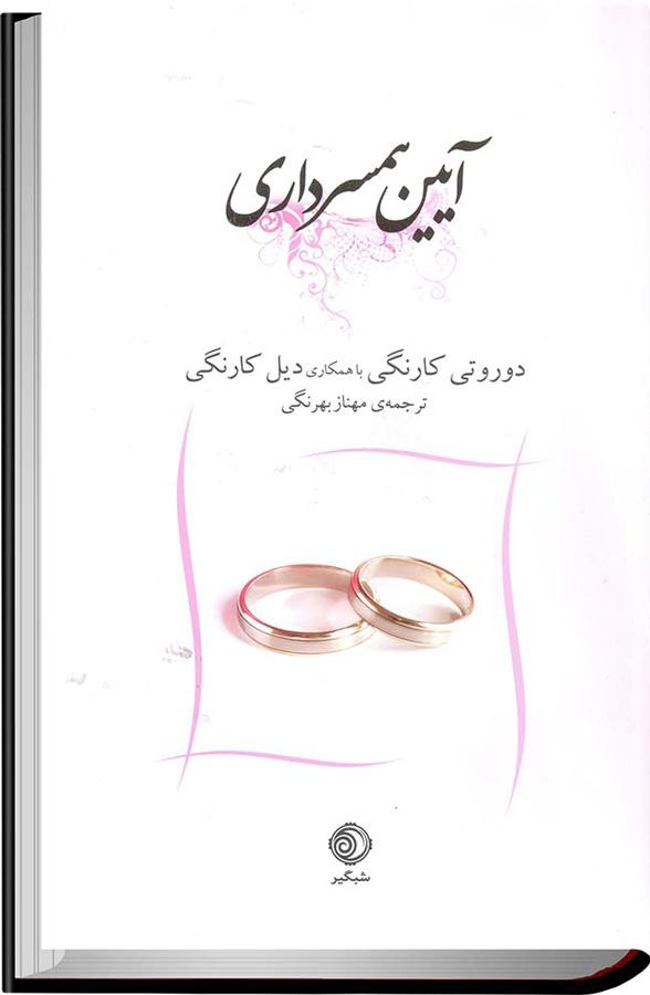 کتاب آیین همسرداری