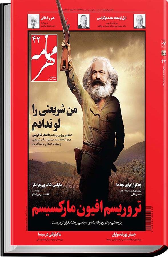 مجله مهرنامه