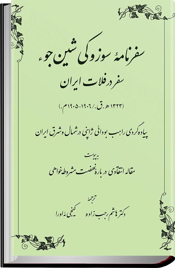 کتاب سفرنامه سوزوکی شین جوء سفر در فلات ایران