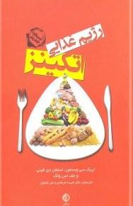 کتاب رژیم غذایی اتکینز