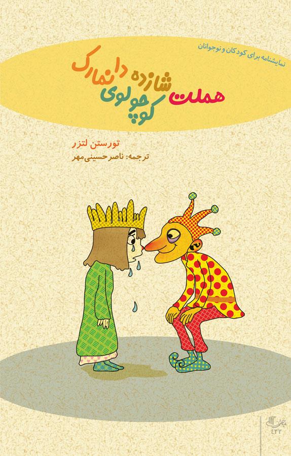کتاب هملت ، شازده کوچولوی دانمارک