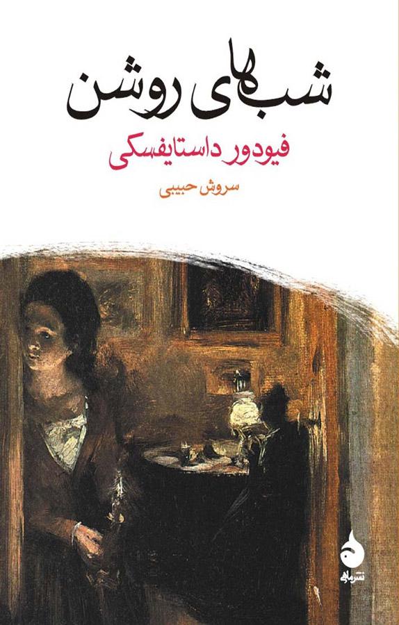 رمان عاشقانه شبهای روشن، اثری از داستایفسکی