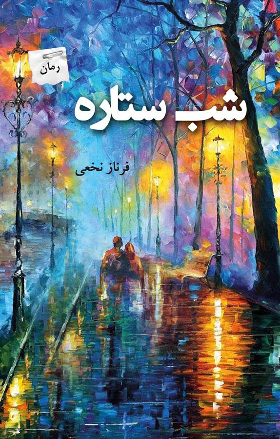 کتاب شب ستاره