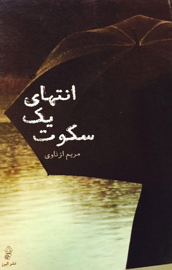 کتاب انتهای یک سکوت