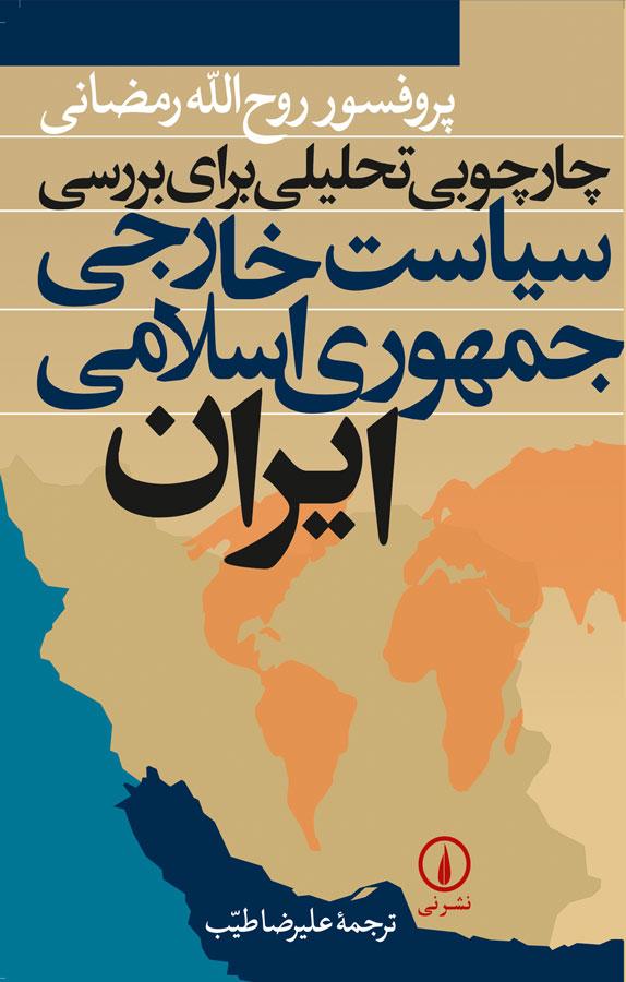 کتاب چارچوبی تحليلی برای بررسی سياست خارجی جمهوری اسلامی ايران