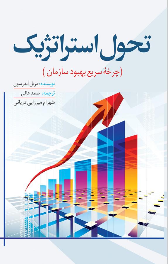 کتاب تحول استراتژيک