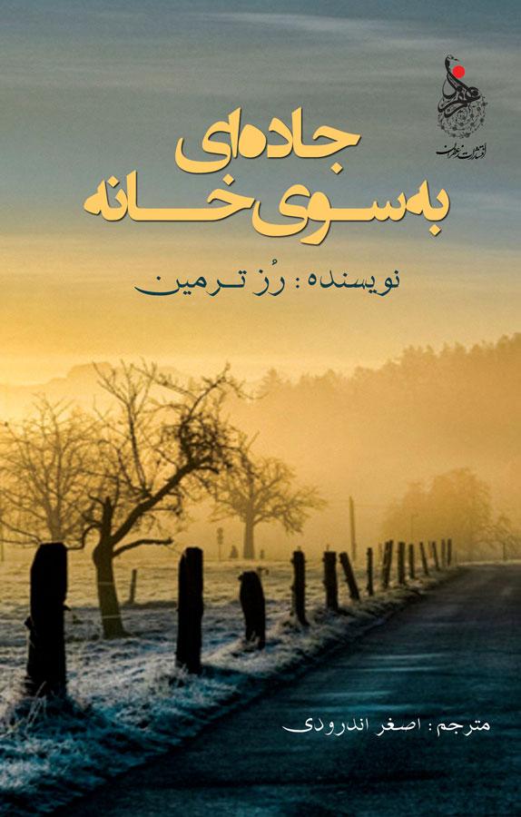 کتاب جاده ای به سوی خانه