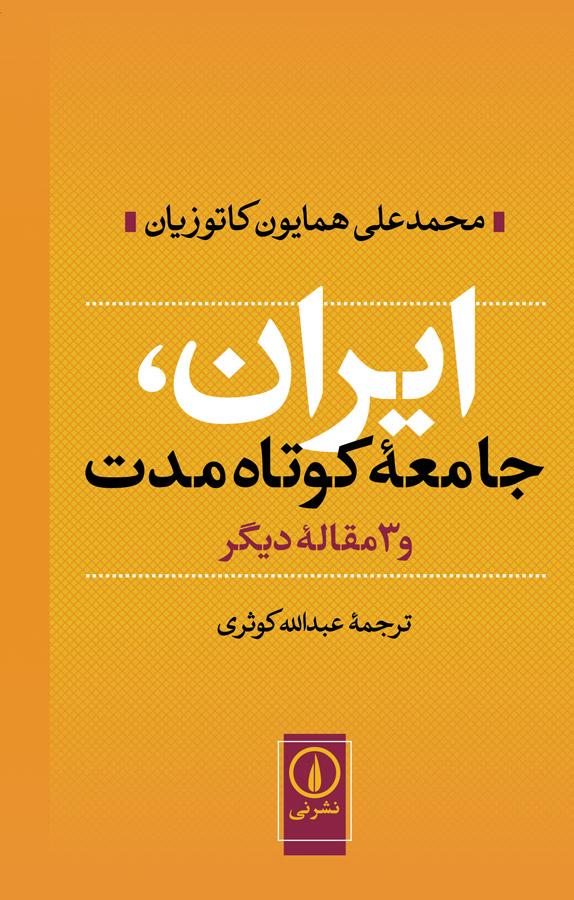 کتاب ایران،جامعه کوتاه مدت و ۳ مقاله دیگر