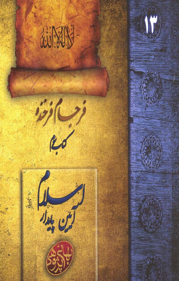 کتاب اسلام آیین پایدار
