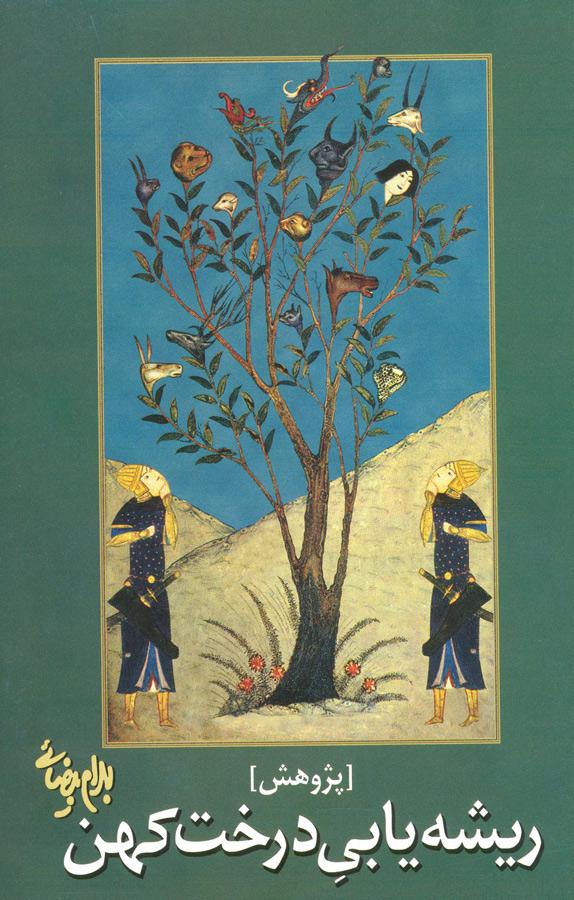 کتاب ریشهیابی درخت کهن