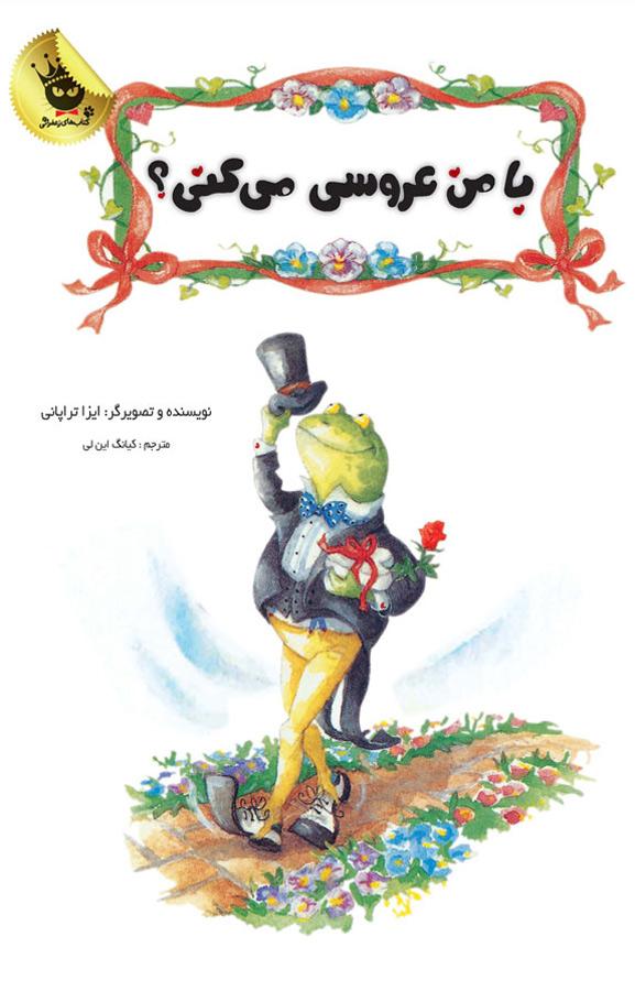 کتاب با من عروسی میکنی؟