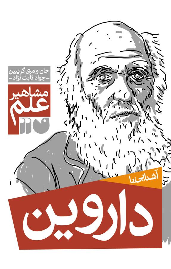 کتاب آشنایی با داروین