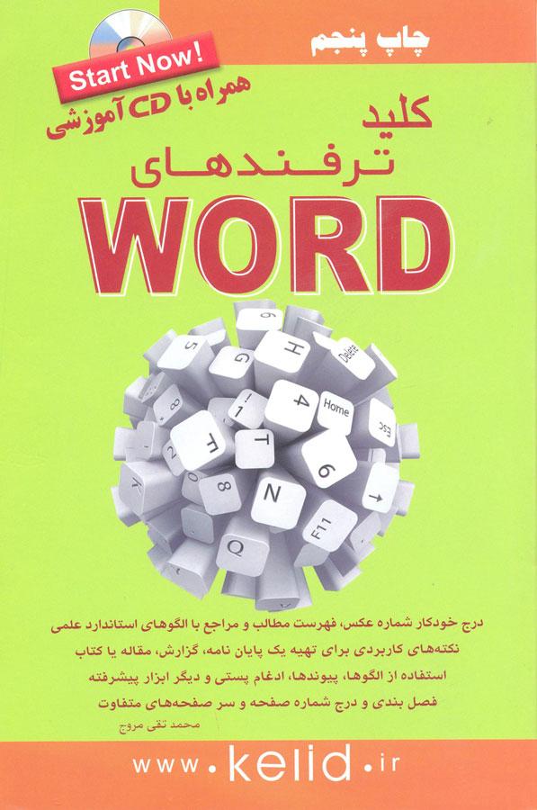 کتاب کلید ترفندهای WORD