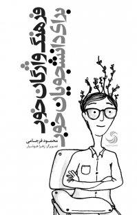 کتاب فرهنگ واژگان خوب برای دانشجویان خوب