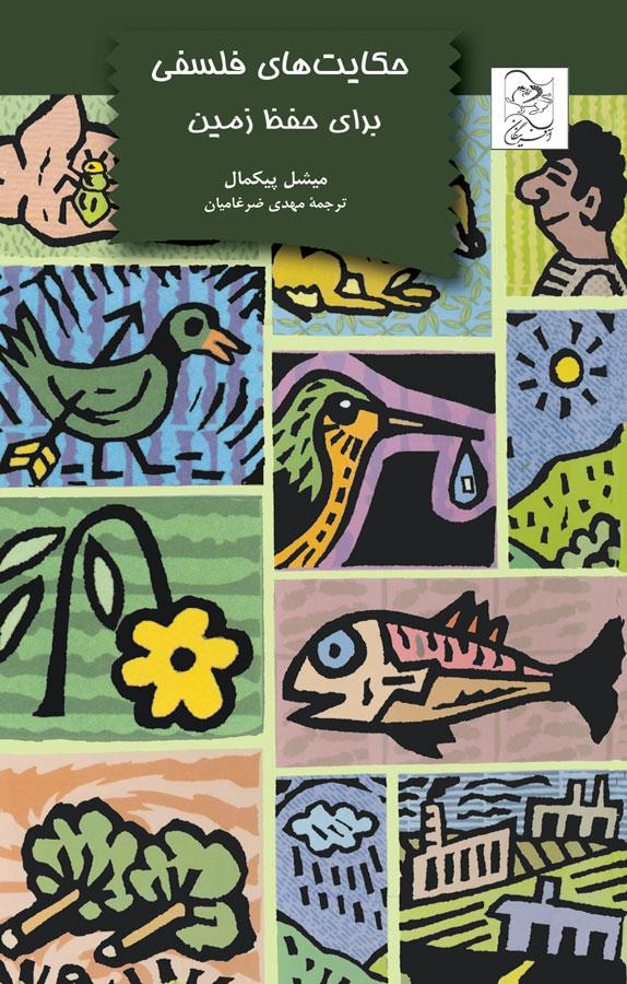 کتاب حکایتهای فلسفی برای حفظ زمین