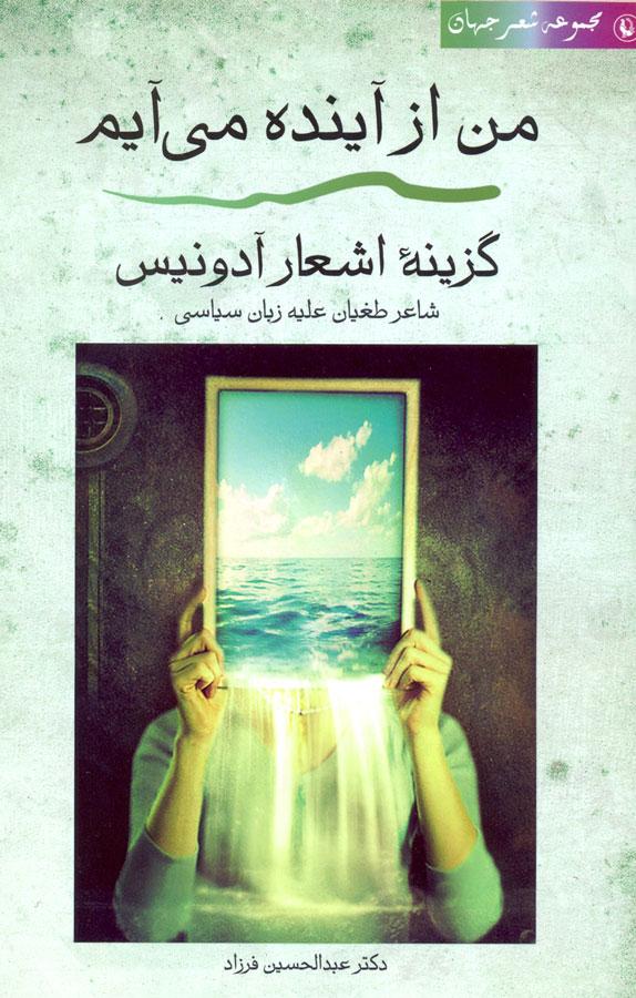 کتاب من از آینده میآیم