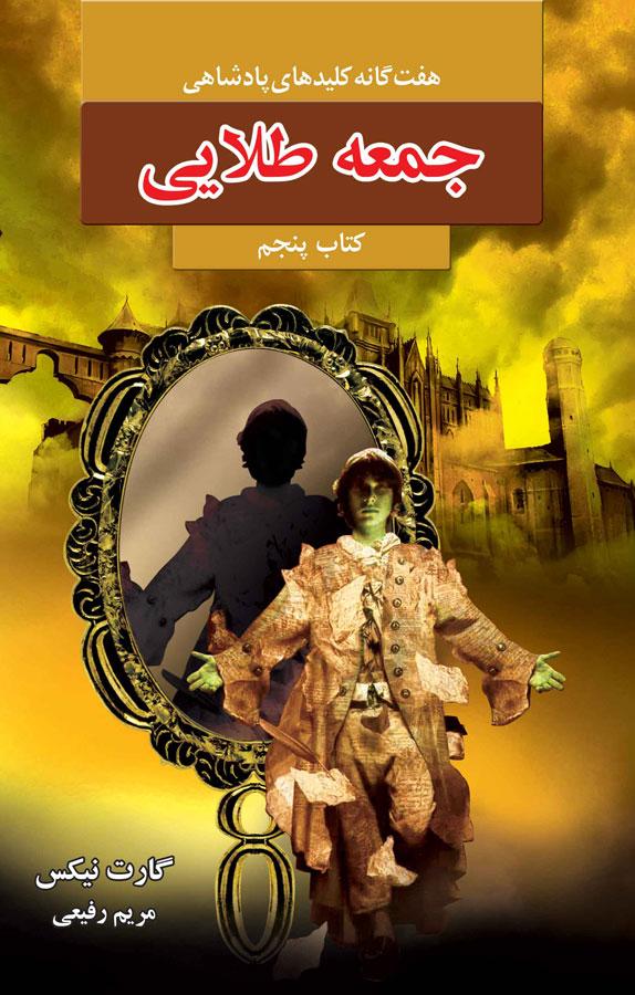 کتاب جمعه طلايی
