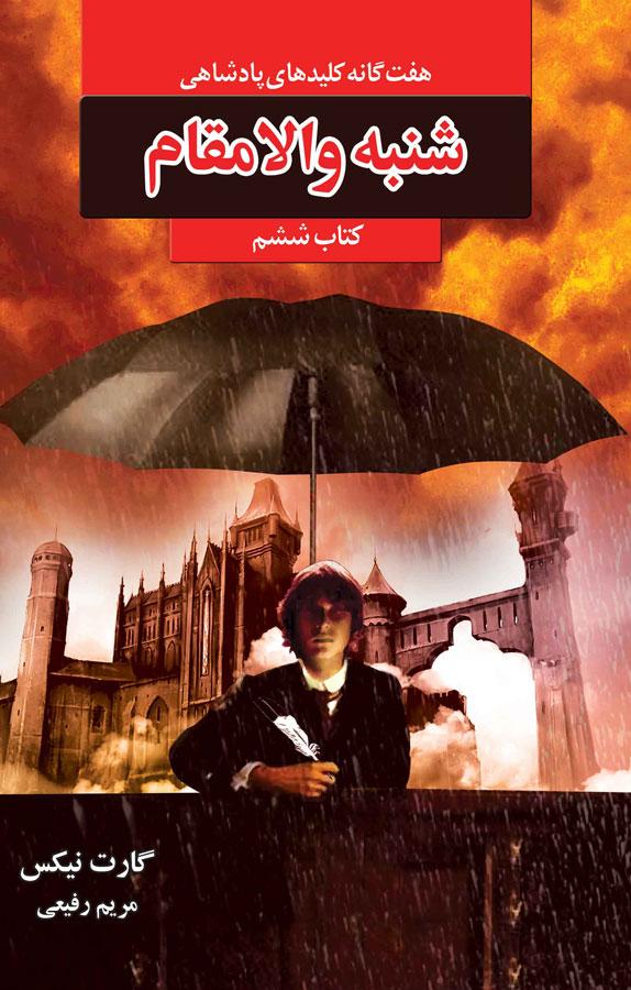 کتاب شنبه والامقام