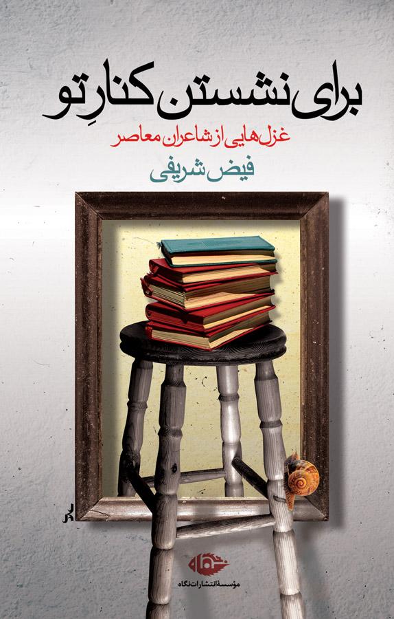 کتاب برای نشستن کنار تو