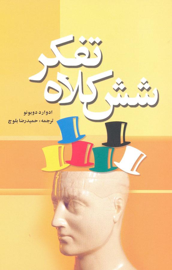 کتاب شش كلاه تفكر