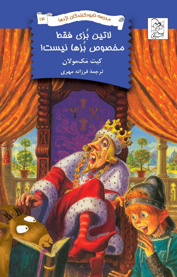 کتاب نابودکنندگان ۱۴