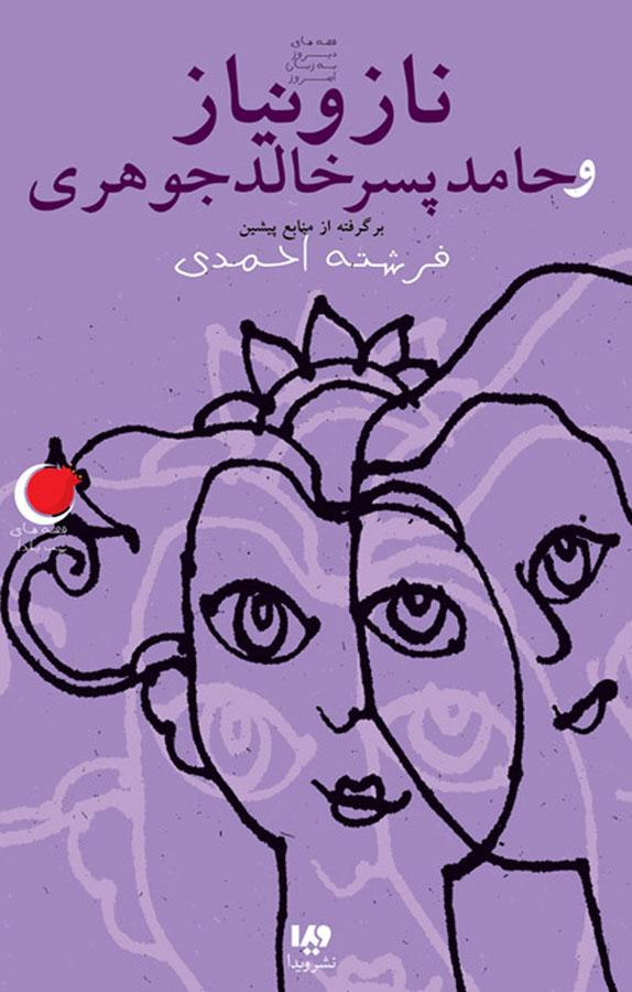 کتاب ناز و نياز و حامد پسر خالد جوهری
