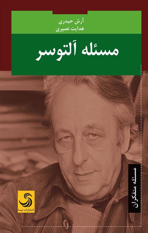 کتاب مسئله آلتوسر