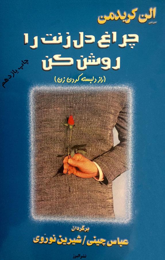 کتاب چراغ دل زنت را روشن کن